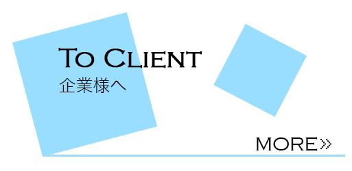 client_banner
